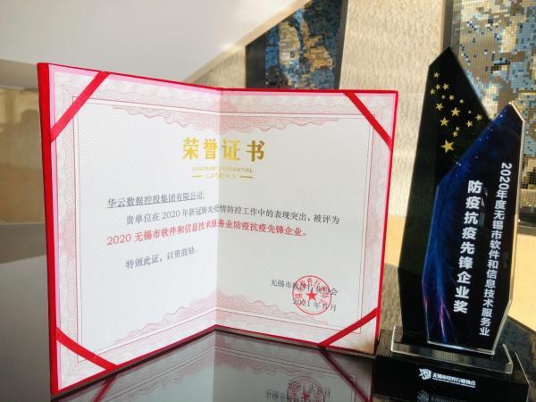 喜获多项殊荣 华云数据用自主创新的科技力量向建党100周年献礼