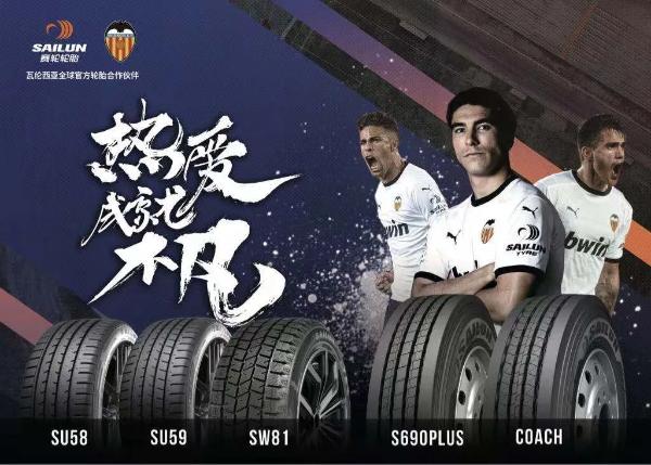增加78.84亿!赛轮轮胎以行业最快增速位列中国最具价值品牌排行榜121位!