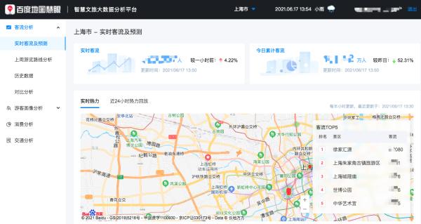 百度地图与上海市文化和旅游事业发展中心达成战略合作 加速智慧文旅解决方案落地
