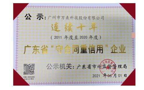 """万表科技连续十年荣获""""广东省守合同重信用企业""""称号"""