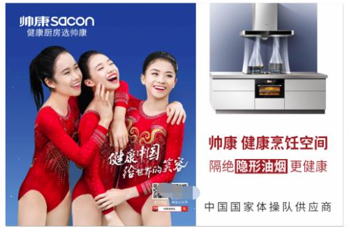 """帅康连续14年蝉联""""中国500最具价值品牌"""",品牌价值高达513.86亿元!"""