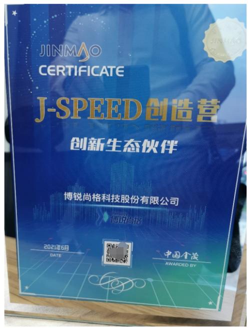 """参加金茂商业""""J-SPEED创造营"""" 博锐尚格获 """"创新生态伙伴""""认证"""