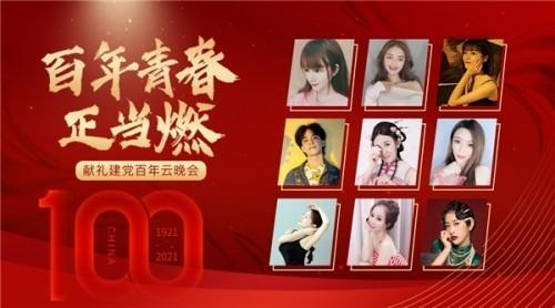 活动 | 百年青春正当燃,KK直播献礼建党百年华诞