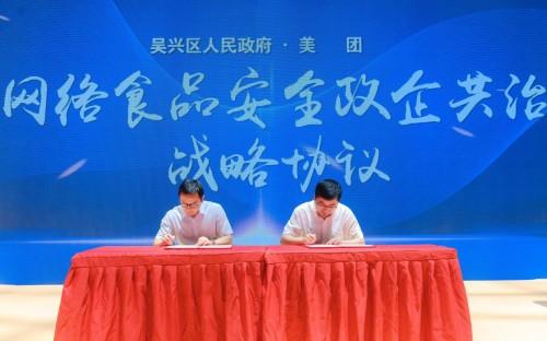 美团新餐饮2021暨网络食品安全政企共治签约仪式在浙江吴兴顺利举行
