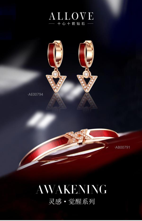 ALLOVE十心十箭钻石:以爱之名,为你加冕