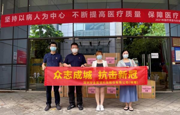 深圳穿金戴银科技股份有限公司捐赠防疫物资 助力深圳抗疫