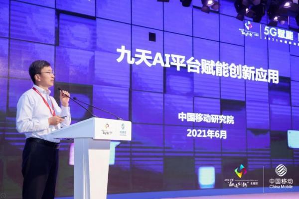 """""""共建·共振·共享·共创""""中国移动融通创新助力5G赋能百业"""