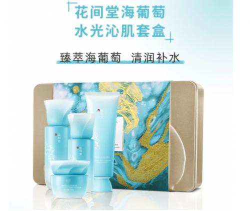 花间堂护肤海葡萄水光沁肌系列,清润补水,莹润焕亮