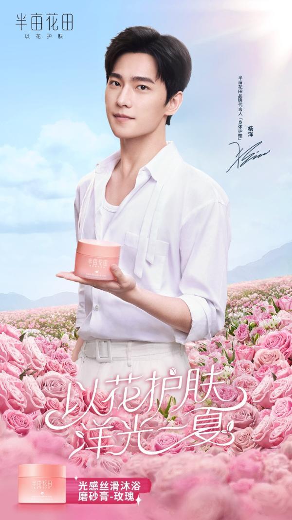 拒绝粗糙、持久留香,半亩花田玫瑰磨砂膏让你成为迷人主角