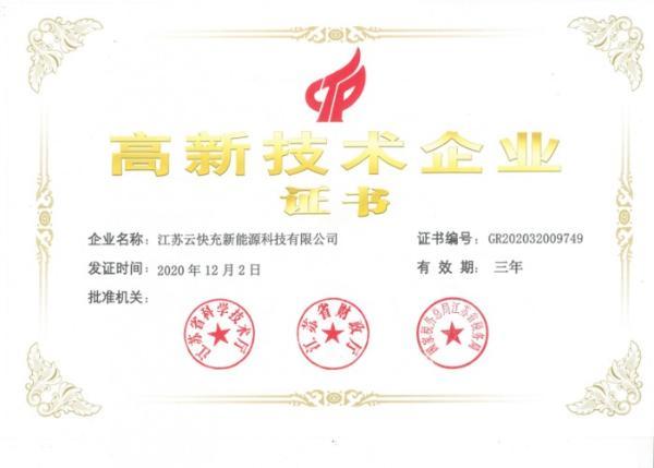 喜报再传!云快充入选2021年南京市培育独角兽企业