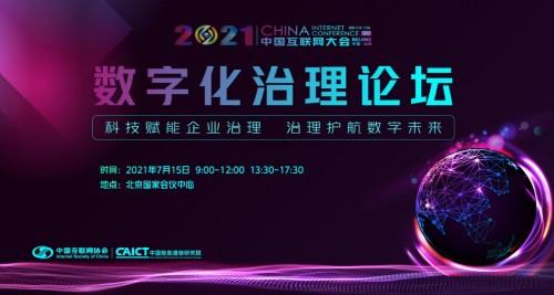 2021中国互联网大会数字化治理论坛报名通道全面开通