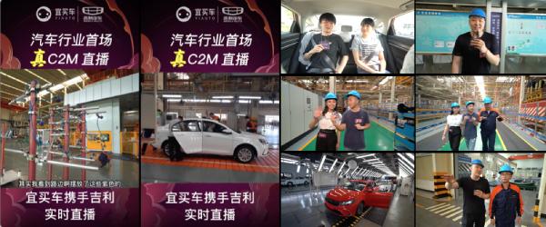 宜买车携手吉利帝豪首创国内C2M汽车直播,开创数字化新零售模式