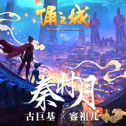 奇幻国漫《俑之城》发布主题曲《秦时月》古巨基、容祖儿唱响千年恋歌
