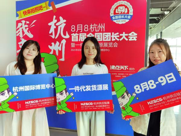 一件代发货源总仓,2021首届一件代发货源展在杭州举办