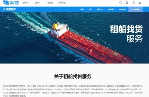 全球42%货船空驶! 海运在线帮船东快速找货