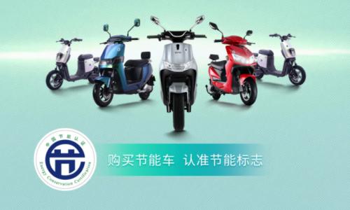 消费者选购电动车应认准节能标志 台铃成行业唯一标杆