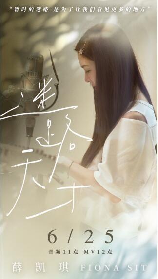 薛凯琪2021首支国语治愈单曲《迷路天才》温暖上线