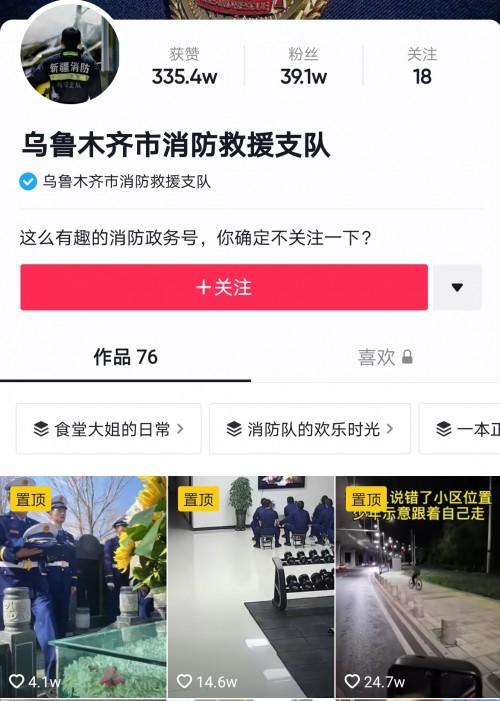 新疆乌鲁木齐消防员抖音直播间帅爆全网,网友:爱情的火怎么灭