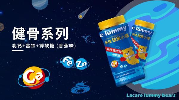 乐佳拉米小熊软糖重磅归来,瞄准国内3-12岁孩童营养零食市场