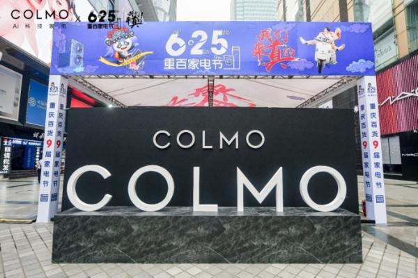 COLMO菁英生活体验展惊艳亮相重百家电节,再掀理享生活新浪潮