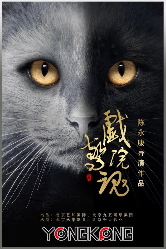 《戏院惊魂》发布概念海报,宣称海报由导演亲自设计