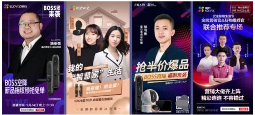 """""""电商直播+内容种草"""" 多元化营销助力萤石玩转618"""
