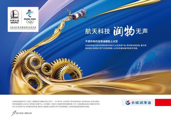 """2021国际品质节,中国石化长城润滑油斩获""""绿色品质典范奖"""""""