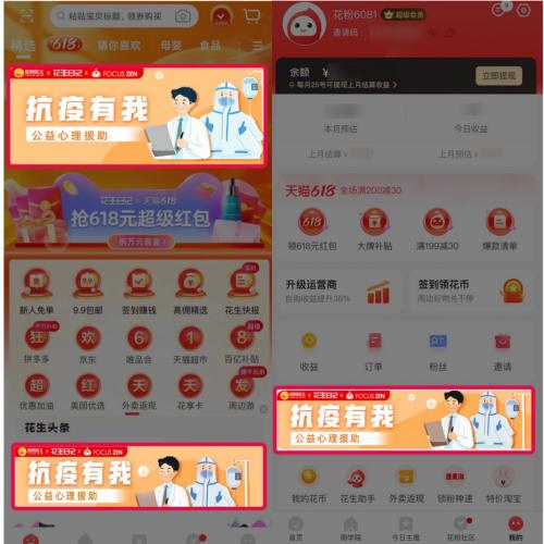 花生日记携手昭阳医生积极助力广州抗疫,公益心理援助热线服务超1千人次