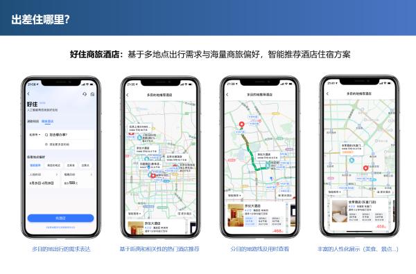 百度地图举办好住计划发布会 通勤租房、商旅酒店功能助力用户智能化决策