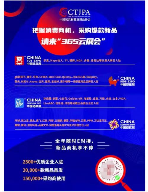 """中国玩协""""365云展会""""全面升级,全年随时E对接"""