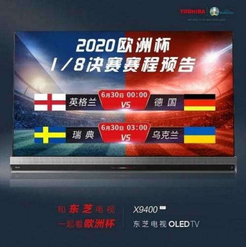 东芝电视欧洲杯预报:1/8决赛今夜落幕,英德大战箭在弦上