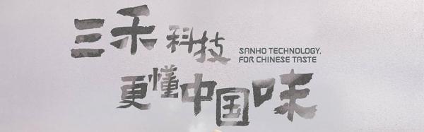 铁锅还买日德造?国产三禾铁锅独家专利窒氮技术加持 质价比更高