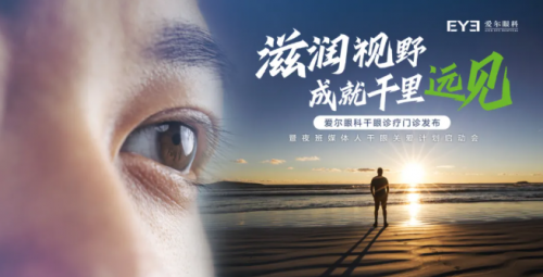 爱尔眼科干眼诊疗门诊暨夜班媒体人干眼关爱计划即将发布