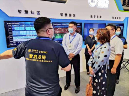 """亚信科技""""数智""""产品+方案 亮相中国移动2021数字龙江信息化推进大会"""