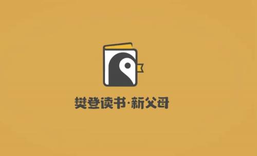 瞄准新父母时代,樊登读书推出亲子课程