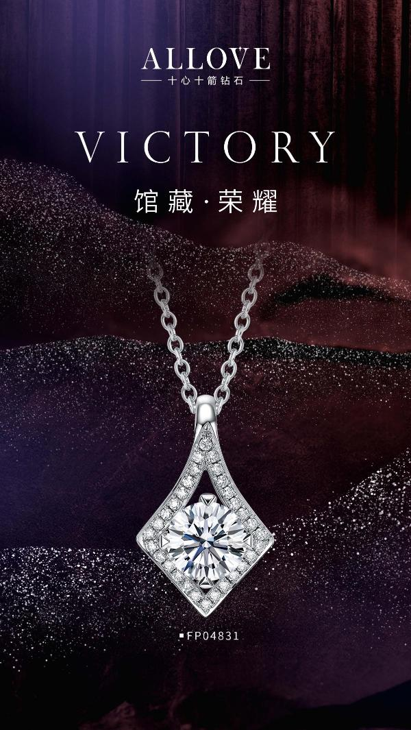 ALLOVE十心十箭钻石馆藏系列,品牌集大成之作