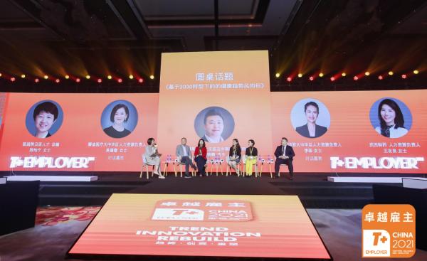 首届2021大健康T+Employer™卓越雇主企业重磅揭晓