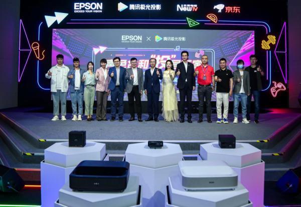"""爱普生联手腾讯视频•极光TV,""""年轻化""""成为投影行业通关密码"""