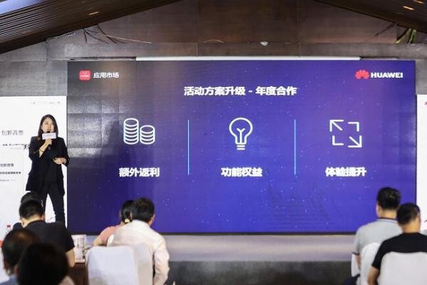 云云协同加速企业数字化 华为应用市场商业推广助力开发者商业成功
