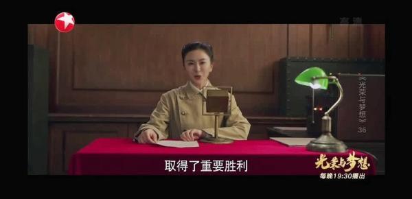 """《光荣与梦想》收视口碑双丰收,伊丽媛实力诠释""""来自延安的红色电波"""""""