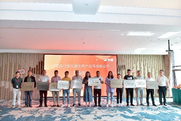 """京喜电商""""产业兴农行动""""落地四川,今年将助销超10万吨四川农产"""