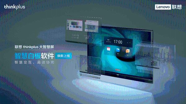 致力于打造更懂用户的中国好屏,联想大智慧屏带来全新一代联想智慧白板软件