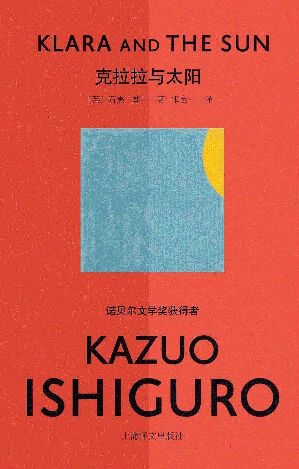 """《克拉拉与太阳》有声书上线 懒人畅听以""""声""""传承经典文学作品"""