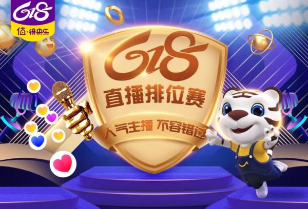 """""""真快乐""""618活动百花齐放 新增访客量总占比达78.83%"""