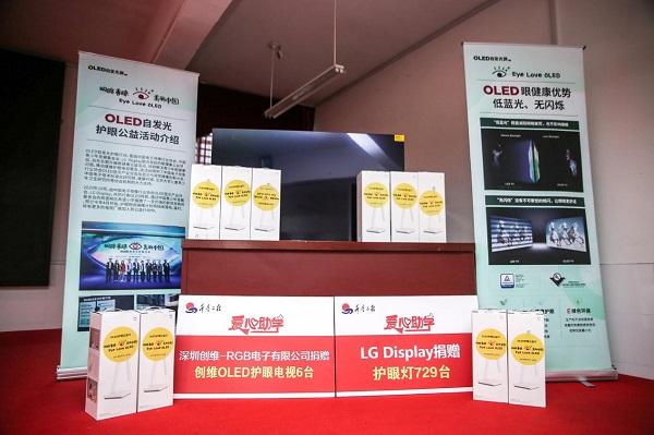 推动护眼电视普及,OLED自发光电视发起护眼公益活动