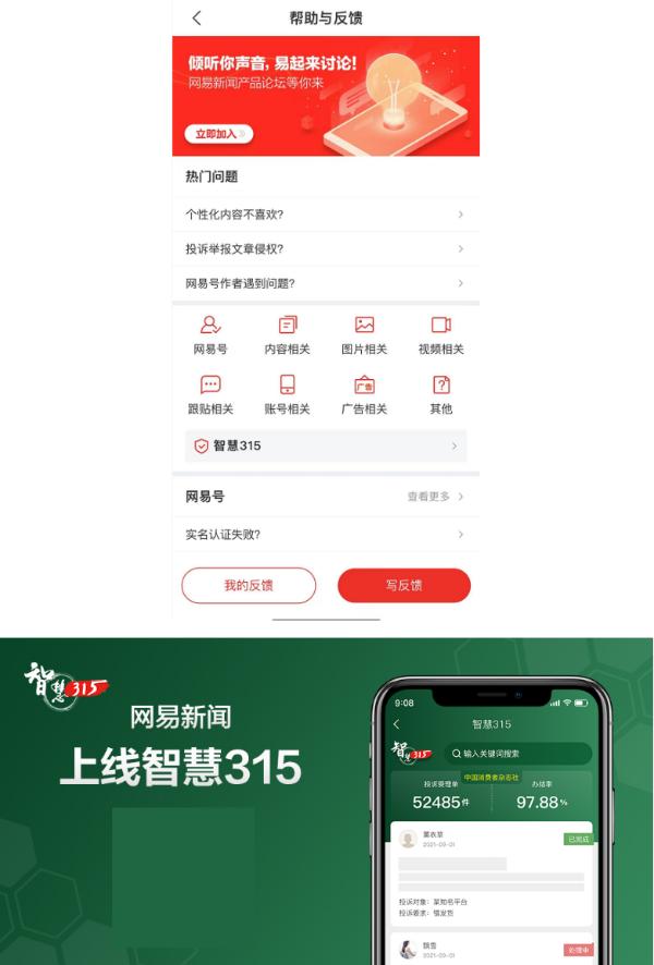 """网易新闻上线""""智慧315""""投诉平台,搭建全国消费纠纷解决的""""高速路"""""""