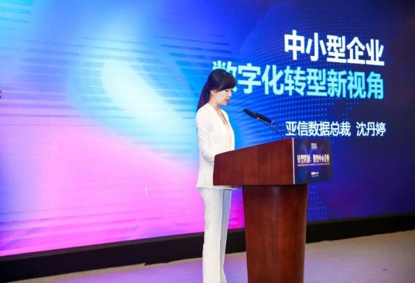 亚信数据受邀出席2021中小企业数字经济全球论坛