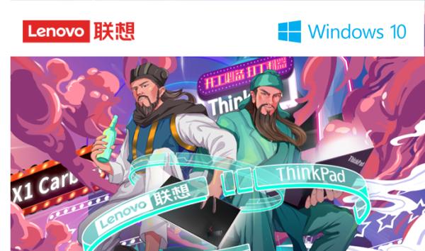 """联想 Windows 10 专业版电脑教你职场""""三十六计"""",一""""机""""搞定职场难题!"""