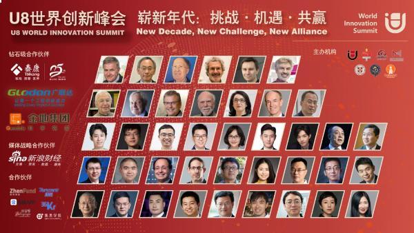 """首届""""U8世界创新峰会""""圆满落幕,聚焦全球创新与发展"""