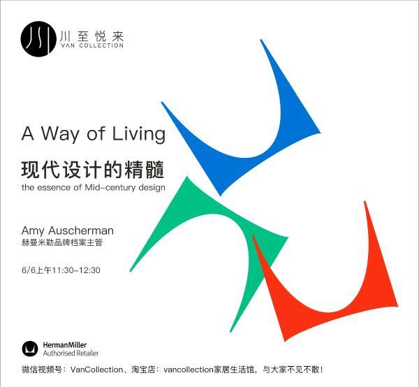 Herman Miller首次中国展会亮相,重磅直播预告!